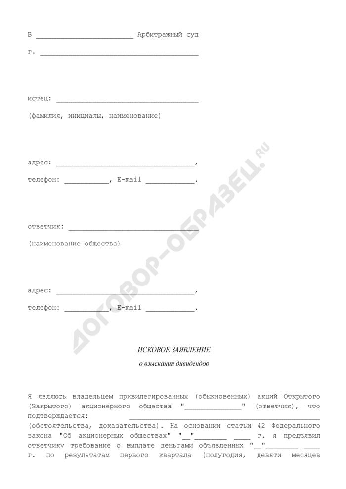Исковое заявление о взыскании дивидендов. Страница 1