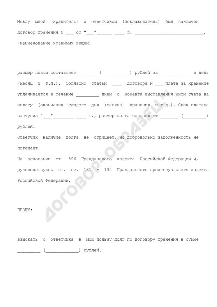 Исковое заявление о взыскании с поклажедателя долга по договору хранения. Страница 2