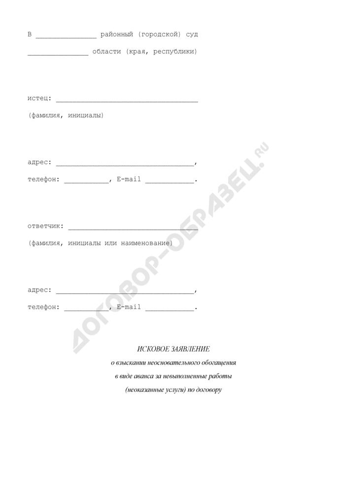 Исковое заявление о взыскании неосновательного обогащения в виде аванса за невыполненные работы (неоказанные услуги) по договору. Страница 1