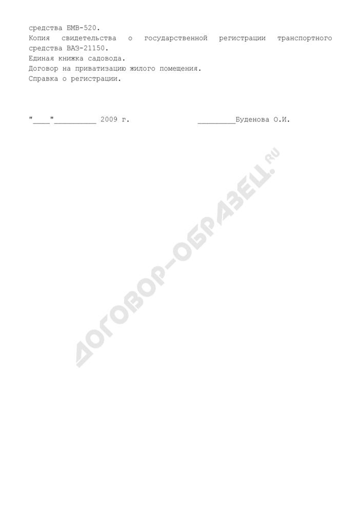 Исковое заявление о разделе совместно нажитого имущества (пример). Страница 3