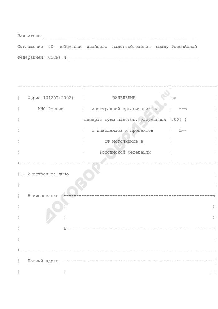 Заявление иностранной организации на возврат сумм налогов, удержанных с доходов от источников в Российской Федерации. Форма N 1012DT(2002) (экземпляр заявителя). Страница 1