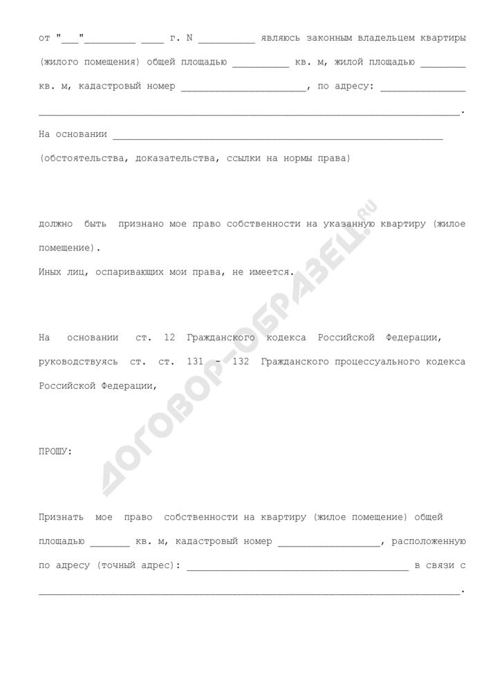 Исковое заявление о признании права собственности на жилое помещение. Страница 2