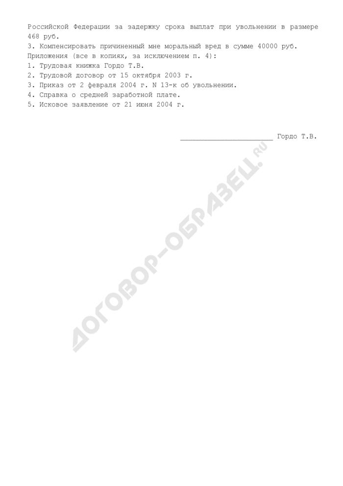 Исковое заявление о признании незаконным увольнения, взыскании заработной платы, выходного пособия и возмещении морального вреда (пример). Страница 3