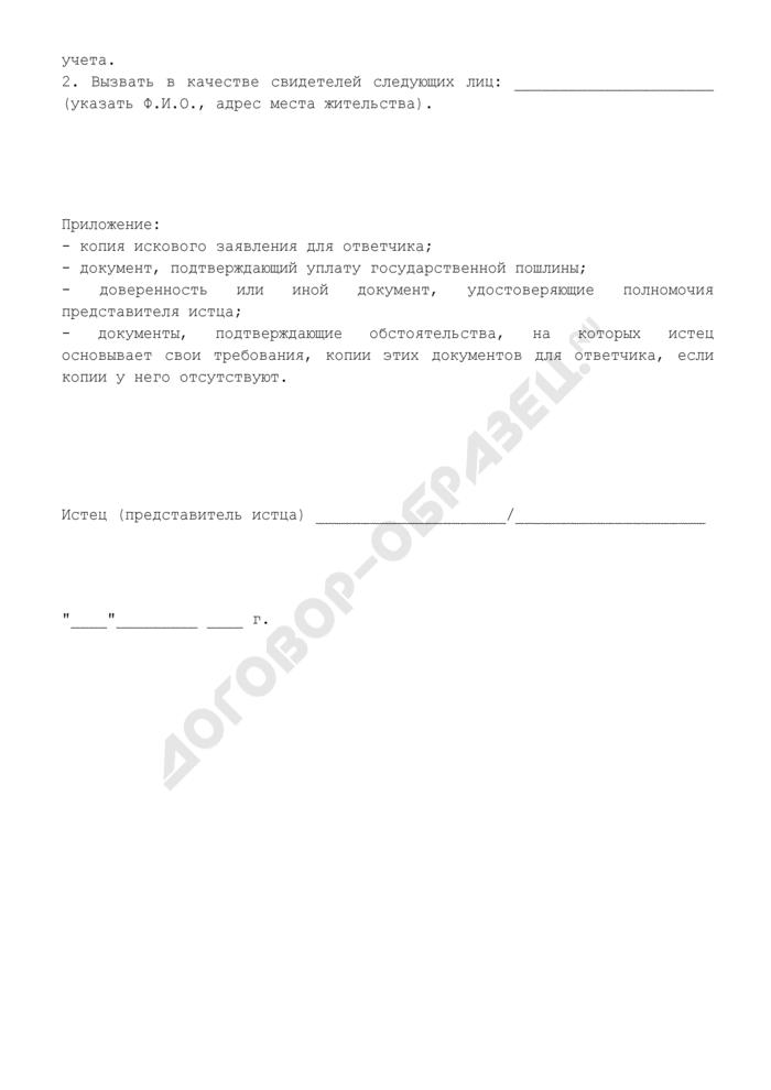 Исковое заявление о признании отсутствующих лиц утратившими право на жилое помещение в связи с выездом в другое место жительства. Страница 2