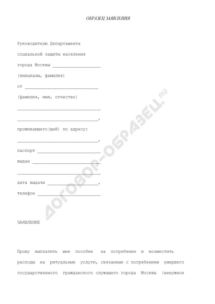 Образец заявления на выплату пособия на погребение и возмещение расходов по погребению государственного гражданского служащего города Москвы. Страница 1