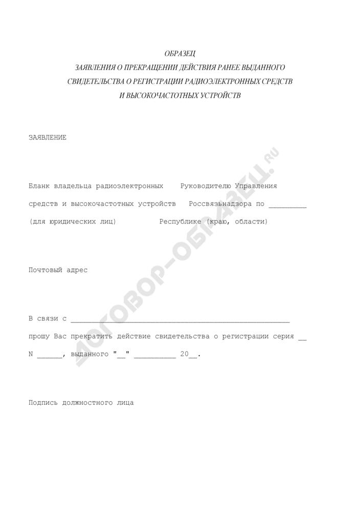 Образец заявления о прекращении действия ранее выданного свидетельства о регистрации радиоэлектронных средств и высокочастотных устройств гражданского назначения. Страница 1