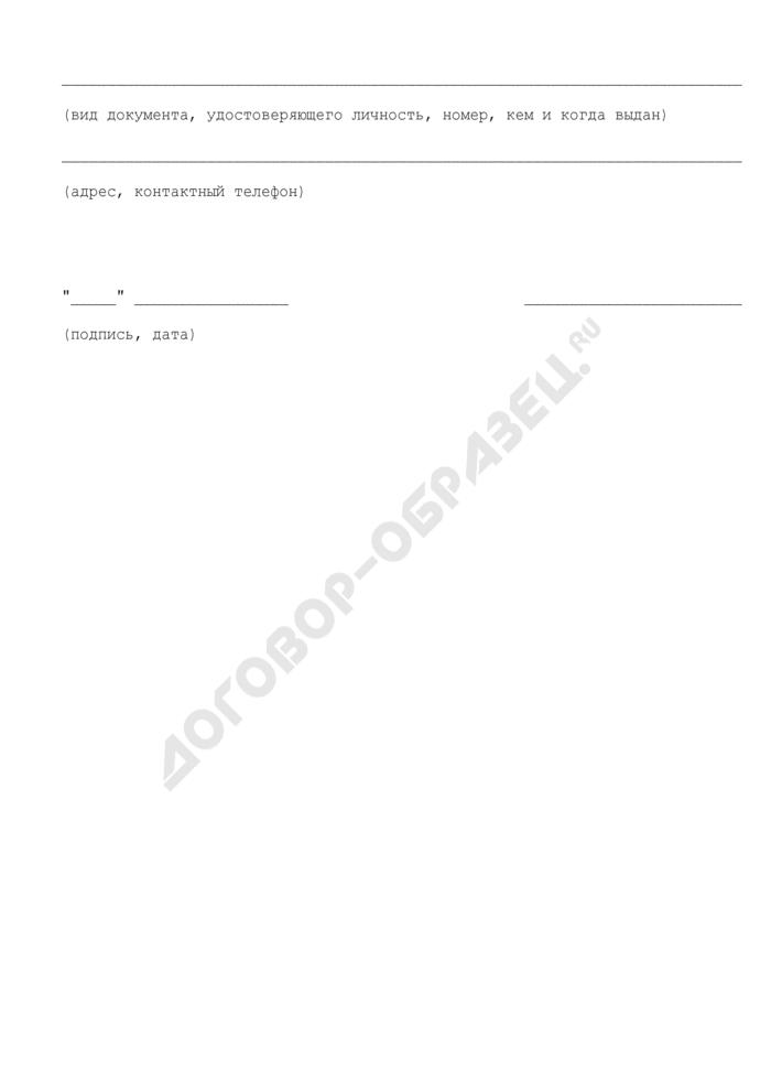 Образец заявления для переоформления разрешения на размещение нестационарного объекта мелкорозничной сети в городе Москве. Страница 3