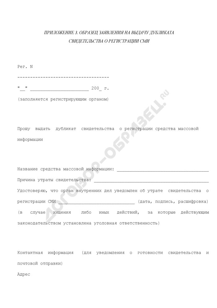Образец заявления на выдачу дубликата свидетельства о регистрации средств массовой информации. Страница 1