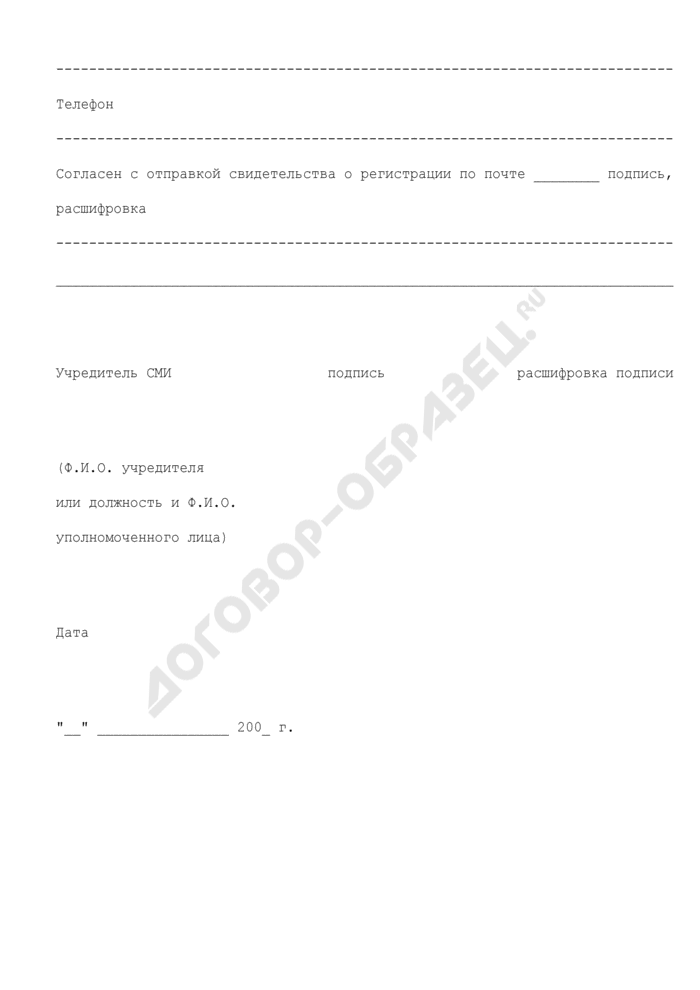 Образец заявления на выдачу дубликата свидетельства о регистрации средств массовой информации. Страница 2