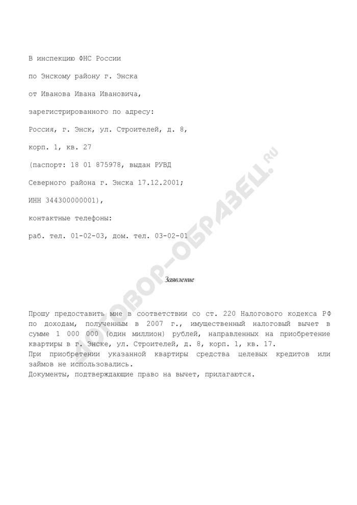 Образец заявления о предоставлении имущественного налогового вычета налоговым органом в связи с приобретением жилья. Страница 1