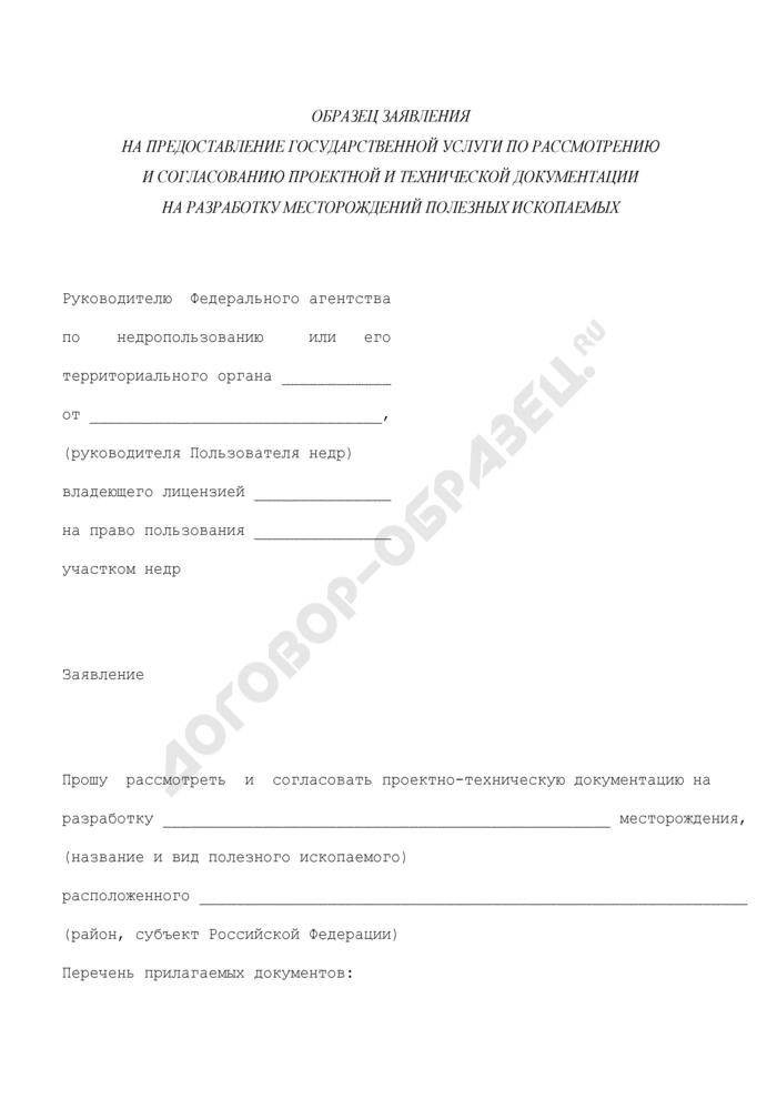 Образец заявления на предоставление государственной услуги по рассмотрению и согласованию проектной и технической документации на разработку месторождений полезных ископаемых. Страница 1