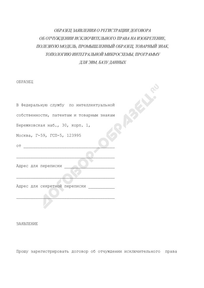 Образец заявления о регистрации договора об отчуждении исключительного права на изобретение, полезную модель, промышленный образец, товарный знак, топологию интегральной микросхемы, программу для ЭВМ, базу данных. Страница 1