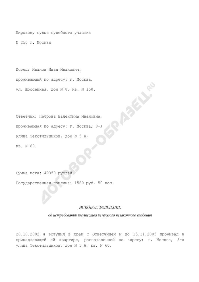 Образец искового заявления об истребовании вещей из чужого незаконного владения. Страница 1
