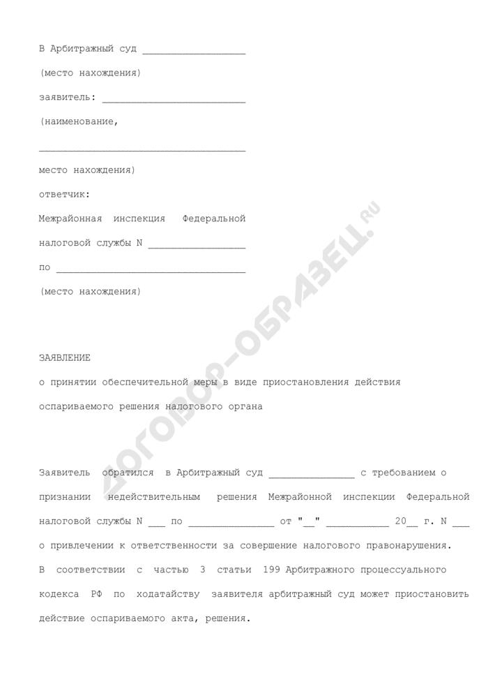 Примерная форма заявления о принятии обеспечительной меры в виде приостановления действия оспариваемого решения налогового органа. Страница 1