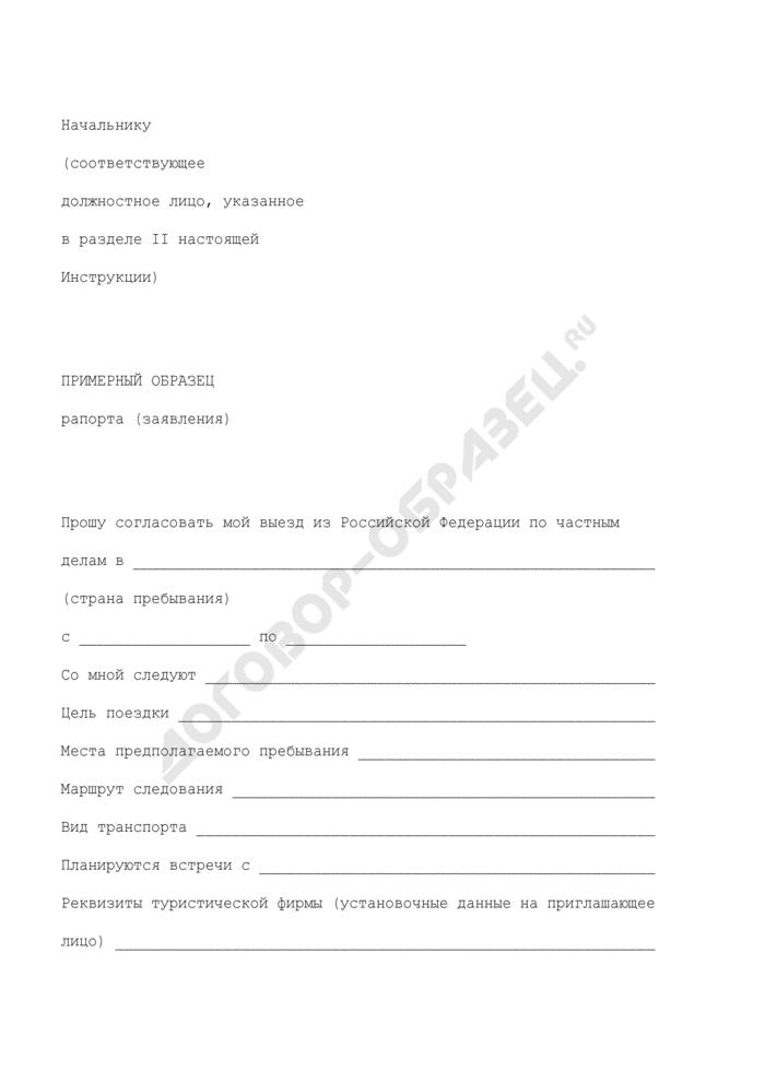 Примерный образец рапорта (заявления) сотрудника государственной фельдъегерской службы России о планируемом выезде за границу. Страница 1