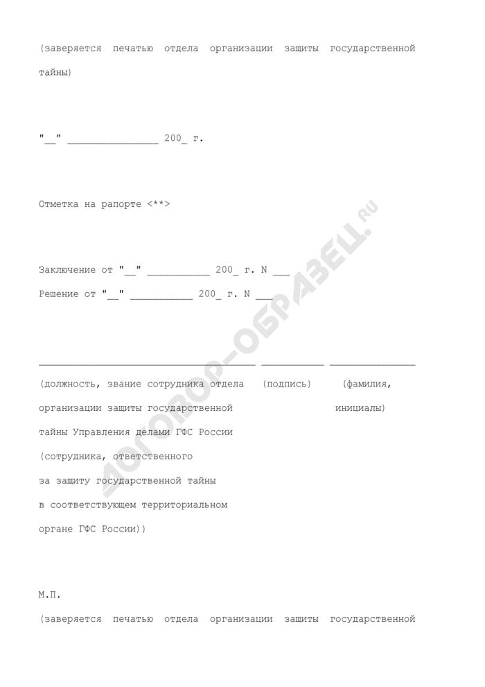 Примерный образец рапорта (заявления) сотрудника государственной фельдъегерской службы России о планируемом выезде за границу. Страница 3