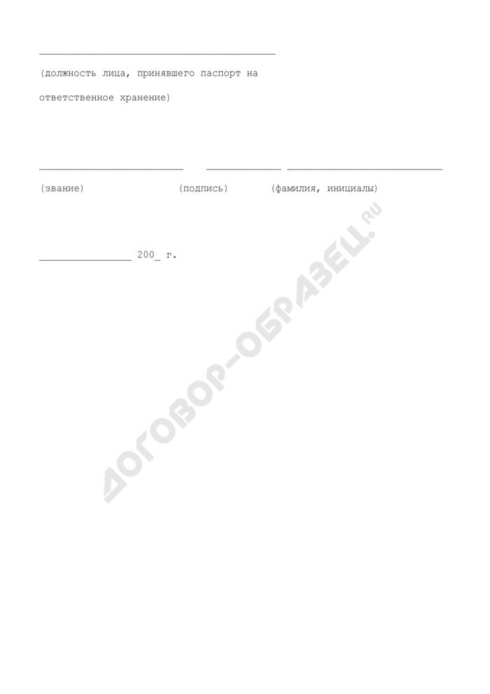 Рапорт (заявление) для получения разрешения на выезд за границу военнослужащих и лиц гражданского персонала органов Федеральной службы безопасности по частным делам. Страница 3