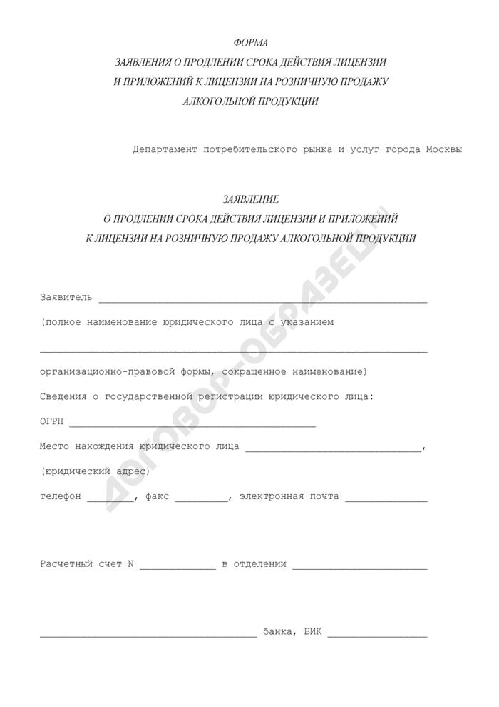 Форма заявления о продлении срока действия лицензии и приложений к лицензии на розничную продажу алкогольной продукции в городе Москве. Страница 1