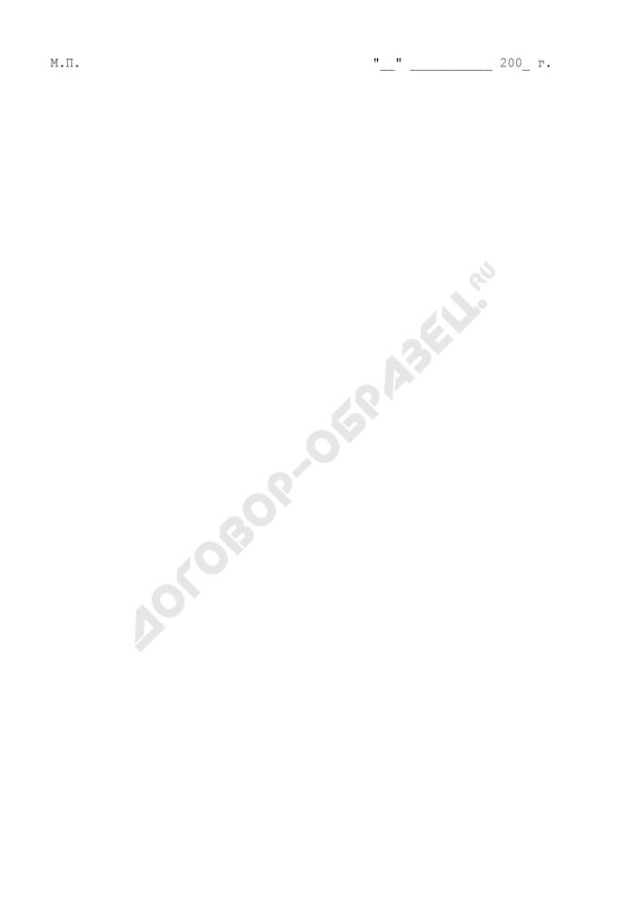 Форма заявления о прекращении осуществления лицензируемого вида деятельности Министерства регионального развития Российской Федерации для индивидуального предпринимателя. Страница 3
