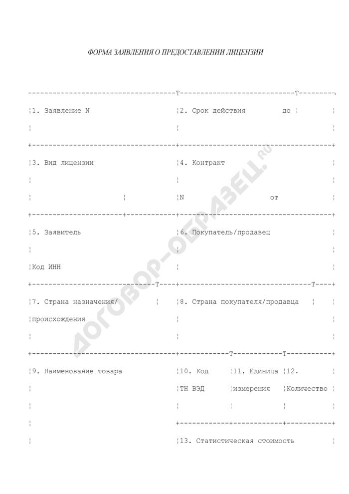 Форма заявления о предоставлении лицензии на осуществление экспортно-импортных операций с отдельными видами товаров. Страница 1