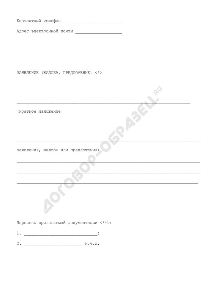 Заявление (жалоба, предложение) гражданина в организацию Вооруженных Сил РФ. Страница 2