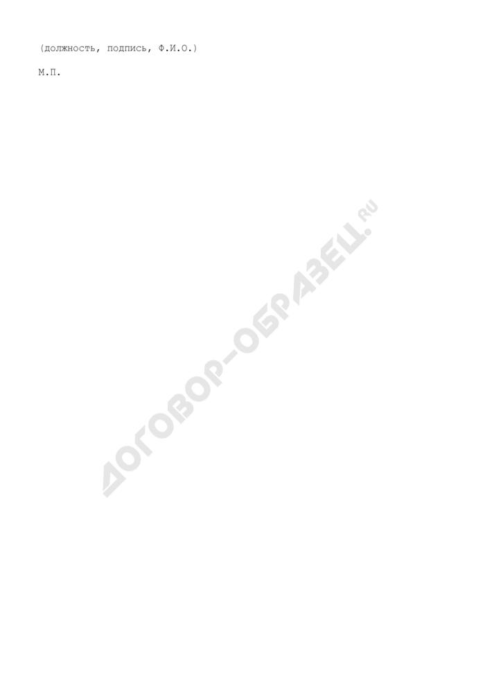 Заявление на выдачу ордера на выполнение земляных или буровых работ на территории города Лобни Московской области. Страница 3