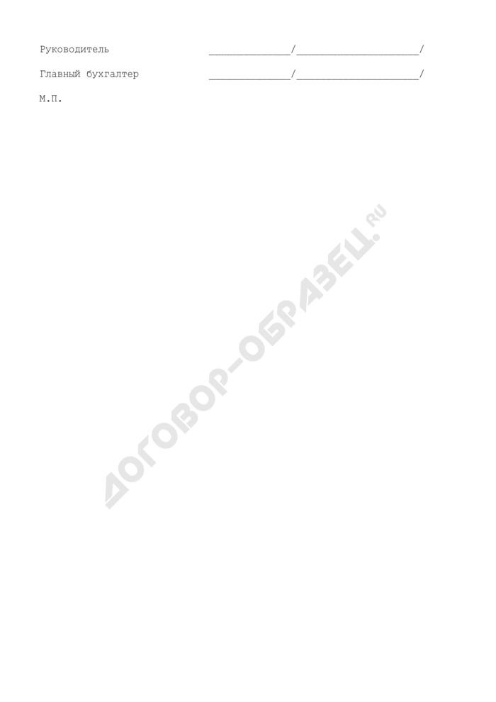 Заявление на выдачу кредита юридическому лицу из местного бюджета городского округа Черноголовка Московской области. Страница 2