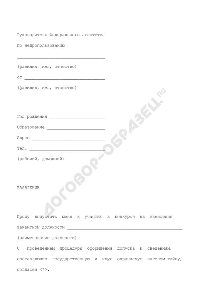 Заявление на допуск к участию в конкурсе на замещение вакантной должности государственной гражданской службы в Федеральном агентстве по недропользованию. Страница 1