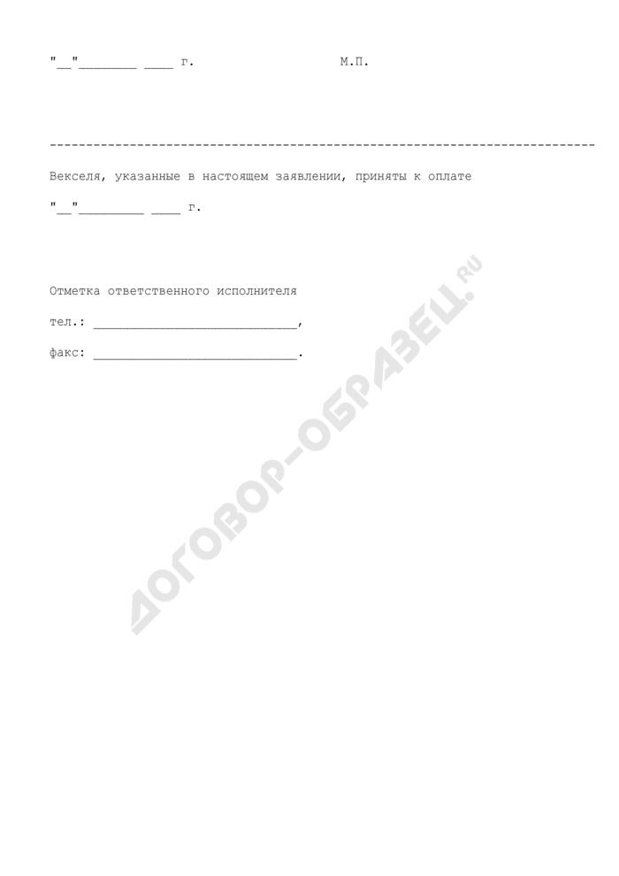 Заявление на оплату векселей организации. Страница 3