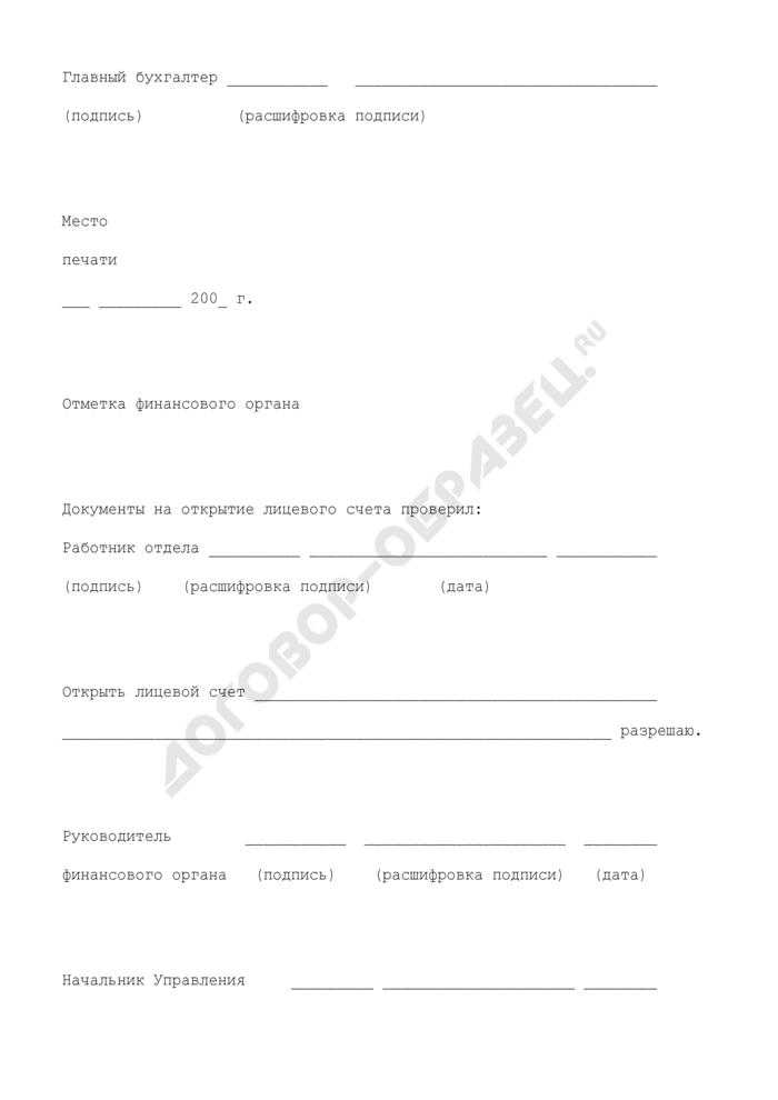 Заявление на открытие лицевого счета в финансовом органе. Страница 2