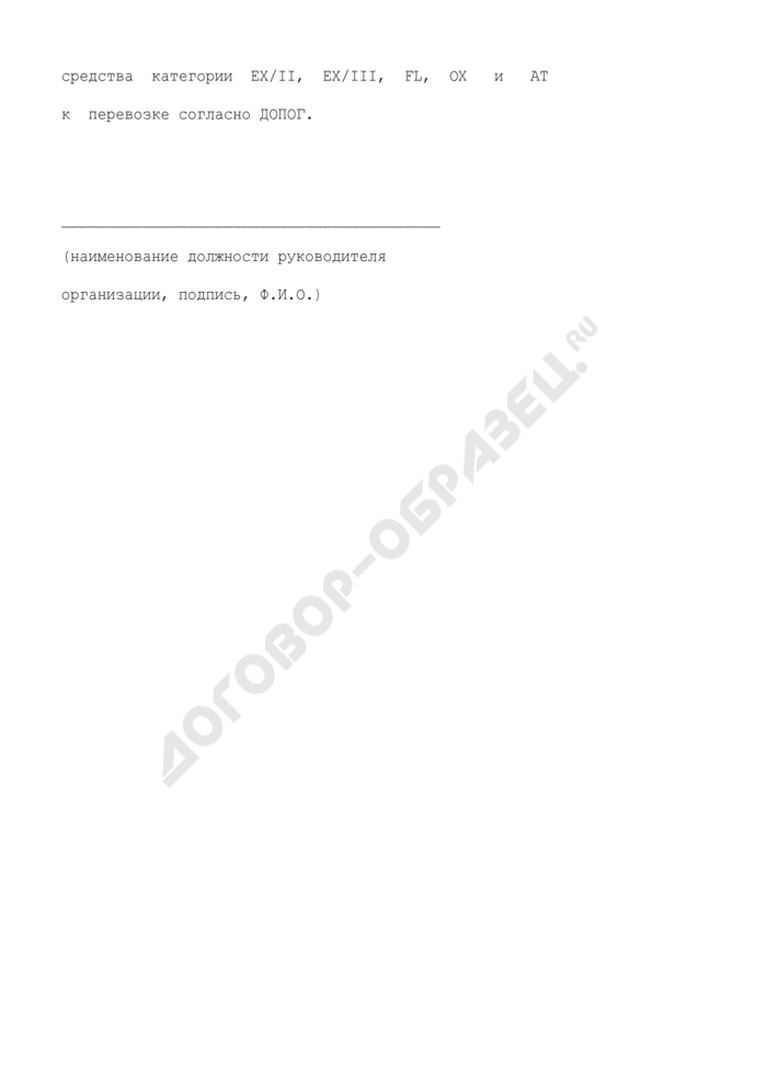 Заявление на оформление специального разрешения на осуществление международной автомобильной перевозки опасного груза по территории Российской Федерации (образец). Страница 3