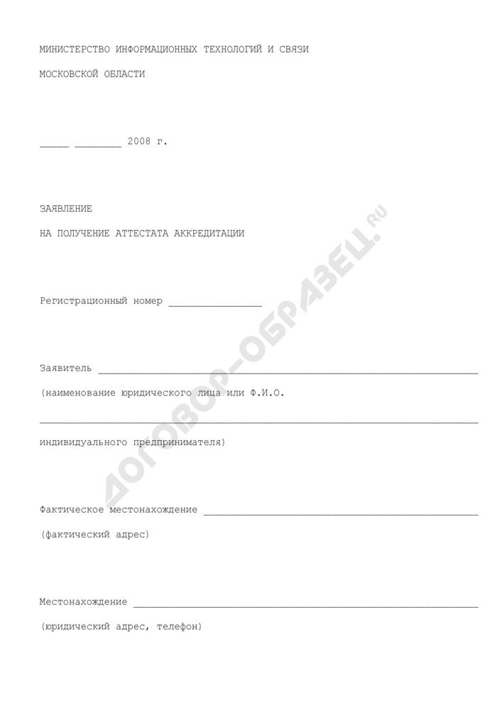 Заявление на получение аттестата аккредитации хозяйствующего субъекта в Московской области. Форма N 1. Страница 1