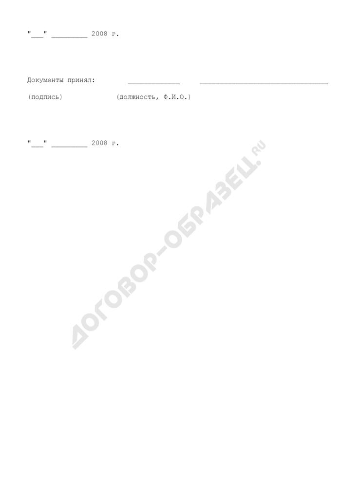 Заявление на получение аттестата аккредитации хозяйствующего субъекта в Московской области. Форма N 1. Страница 3
