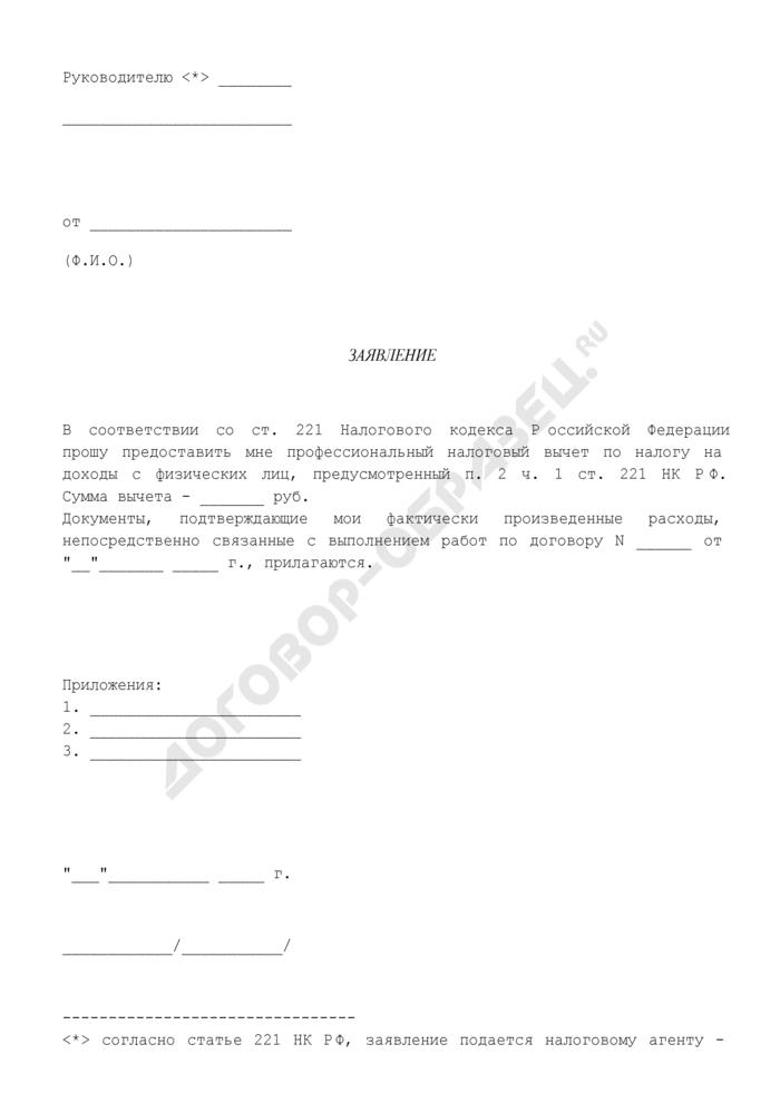 Заявление на получение профессионального налогового вычета. Страница 1