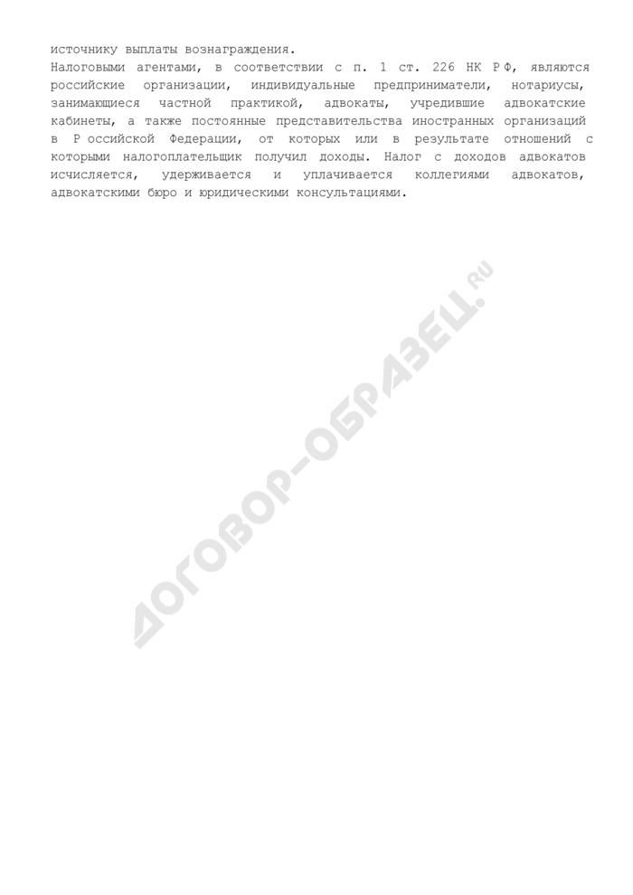Заявление на получение профессионального налогового вычета. Страница 2