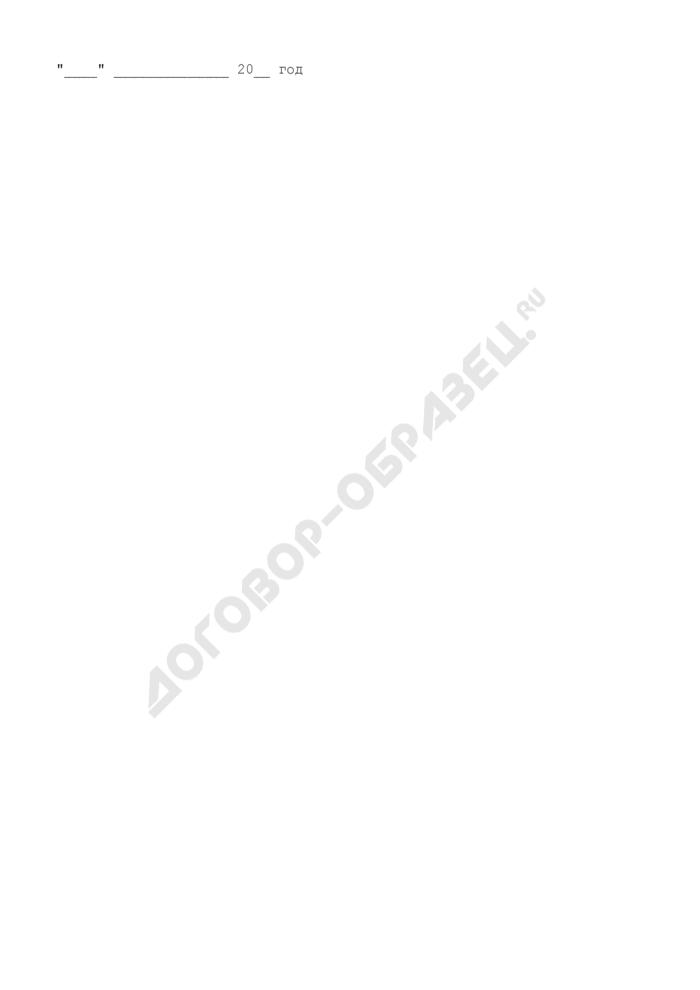 Заявление на предоставление льготы по земельному налогу в г. Жуковский Московской области. Страница 2