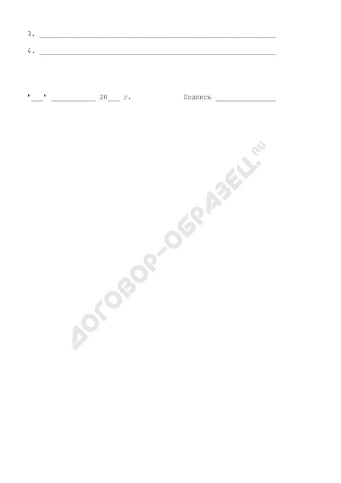 """Заявление на присвоение звания """"Ветеран труда. Страница 2"""