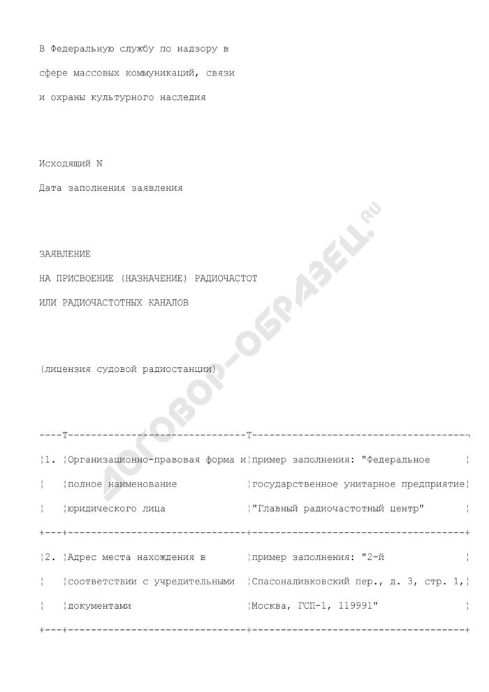 Заявление на присвоение (назначение) радиочастот или радиочастотных каналов (лицензия судовой радиостанции) (для юридического лица или индивидуального предпринимателя). Страница 1