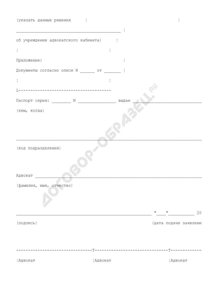 Заявление на разрешение изготовления печати адвокатского кабинета в единственном экземпляре по представленному эскизу в связи с учреждением адвокатского кабинета. Страница 2
