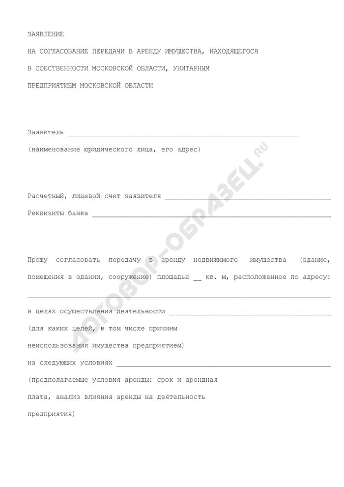 Заявление на согласование передачи в аренду имущества, находящегося в собственности Московской области, унитарным предприятием Московской области. Страница 1
