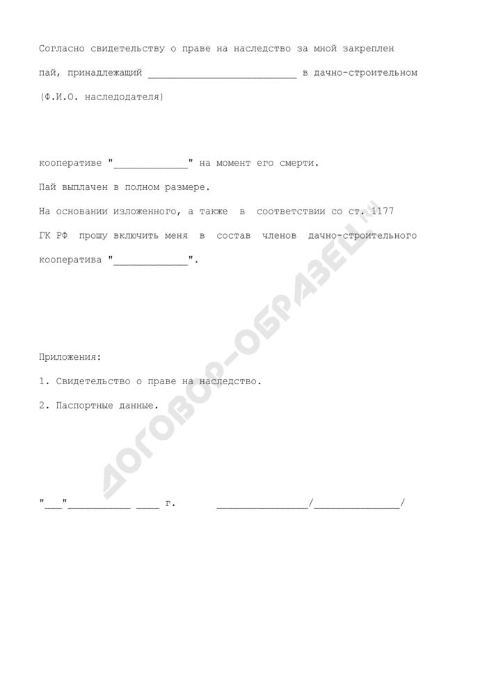 Заявление наследника о приеме его в члены дачно-строительного кооператива. Страница 2