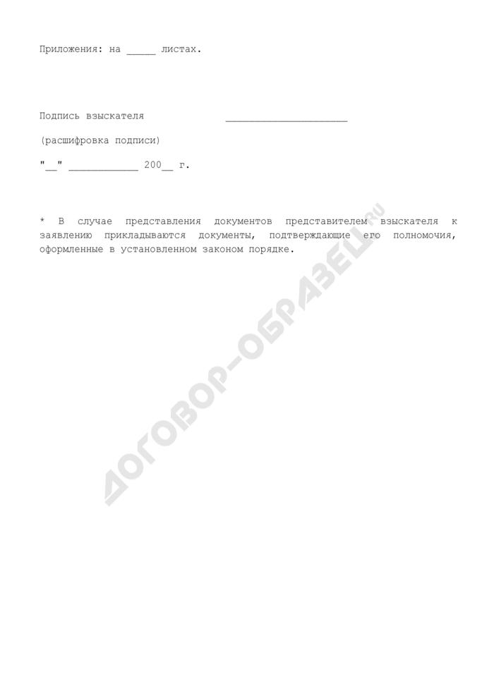 Заявление о взыскании денежных сумм с должника по исполнительному листу на основании решения судебного органа (для физических лиц). Страница 2