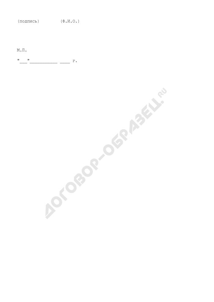 Заявление о включении некоммерческой организации в реестр саморегулируемых организаций. Страница 2