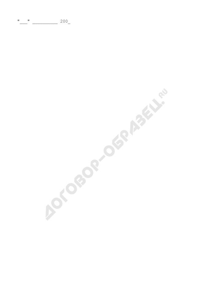 Заявление о внесении в реестр объектов потребительского рынка в Московской области. Страница 3