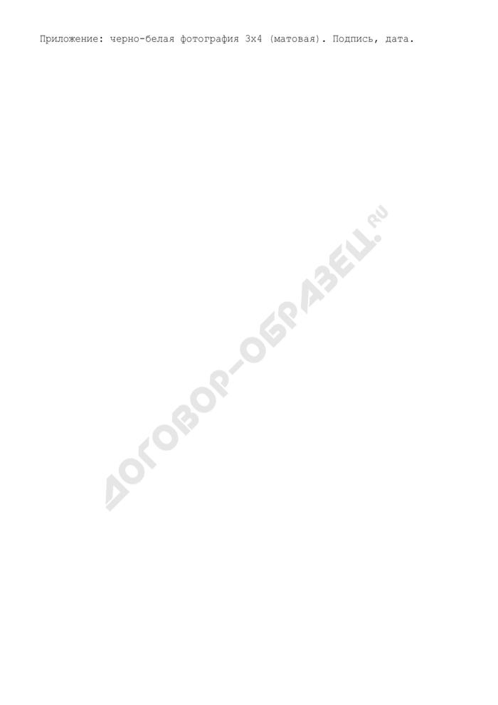 Заявление о внесении заявителя в реестр экспертных организаций Росздравнадзора. Страница 2
