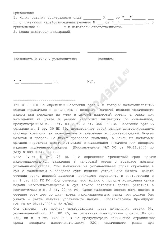Заявление о возврате суммы излишне взысканных налогов в федеральный (местный) бюджет в соответствии со статьей 79 Налогового кодекса РФ. Страница 3