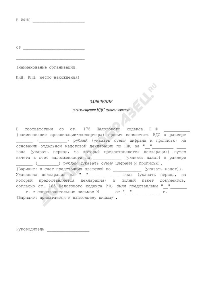Заявление о возмещении налога на добавленную стоимость путем зачета в счет задолженности (в счет предстоящих платежей). Страница 1