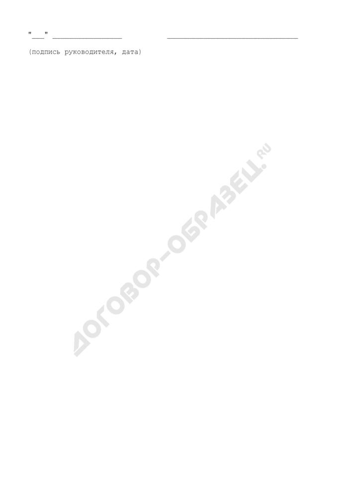 Заявление в Департамент транспорта и связи города Москвы для получения разрешения на размещение информационно-кассовых порталов. Страница 3