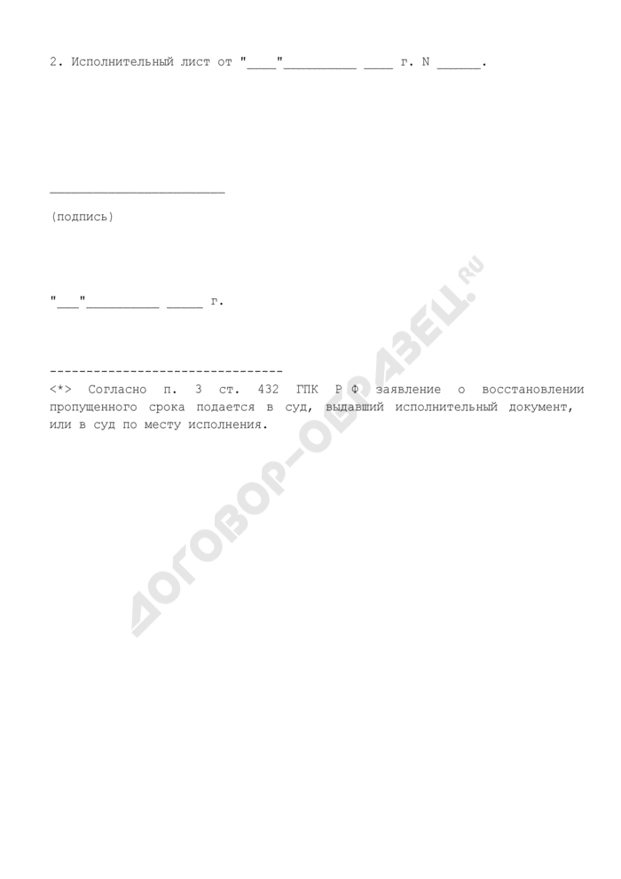 Заявление о восстановлении срока для предъявления исполнительного листа к исполнению. Страница 3