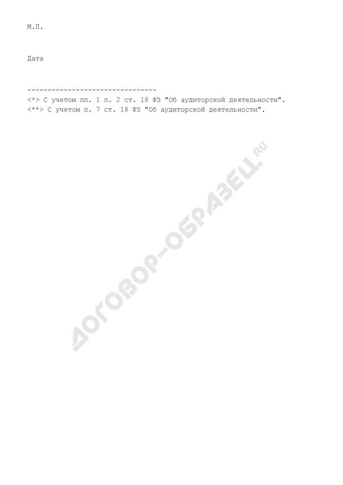 Заявление о вступлении коммерческой организации в члены саморегулируемой организации аудиторов в качестве аудиторской организации. Страница 3